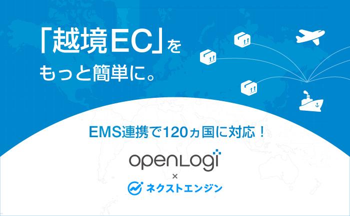 OpenLogi_EC_700_433