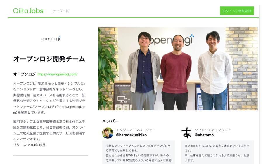 _オープンロジ開発チーム_-_Qiita_Jobs-2