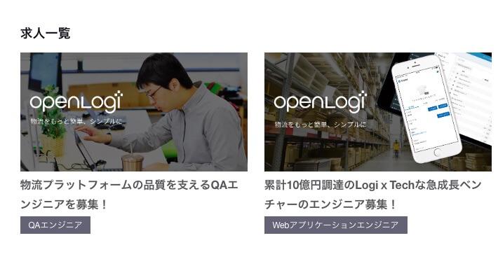 株式会社オープンロジ_オープンロジ開発チーム_-_Qiita_Jobs-3.jpg