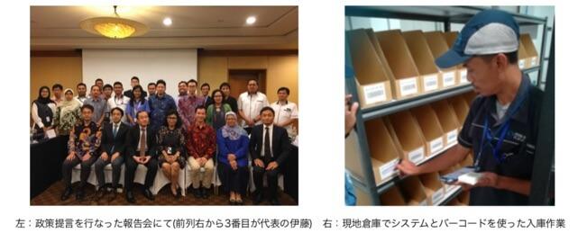 【オープンロジ】プレスリリース:インドネシア実証実験結果報告(1___4ページ).jpg