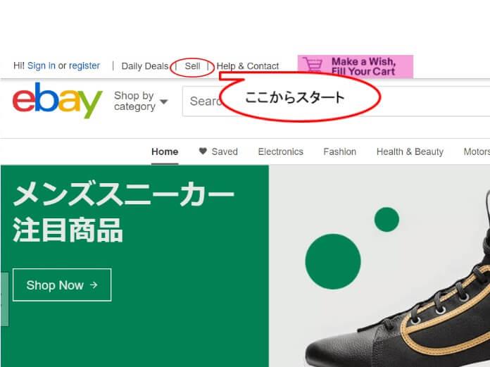 eBay画面説明1