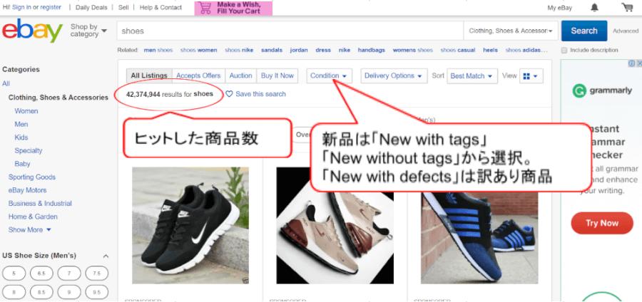 eBay画面説明10