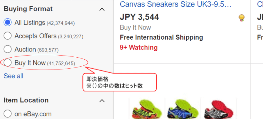 eBay画面説明11
