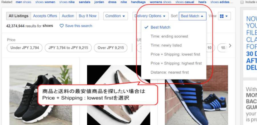 eBay画面説明12