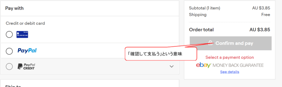 eBay画面説明14