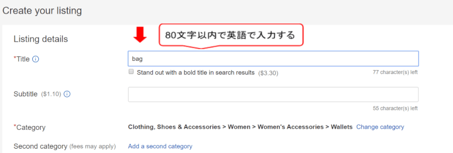 eBay画面説明3