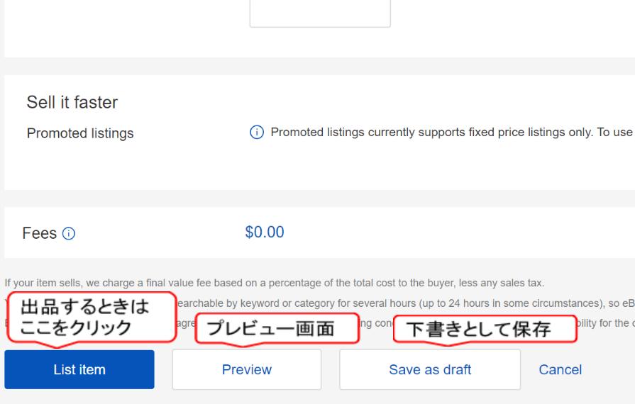 eBay画面説明8
