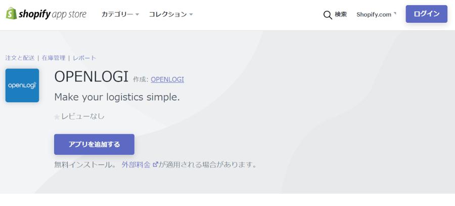 Shopifyアプリオープンロジアプリ