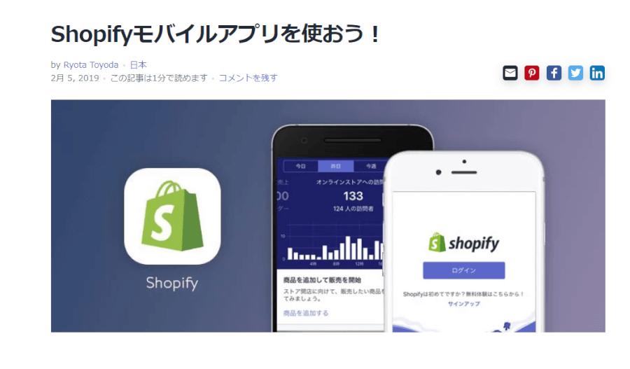 Shopify公式モバイルアプリ