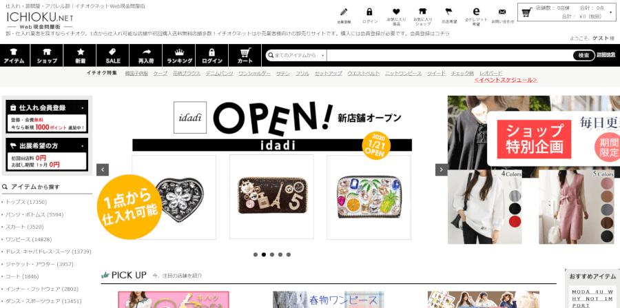 ICHIOKU.NETトップページ