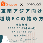 Shopee_openlogi_webinar